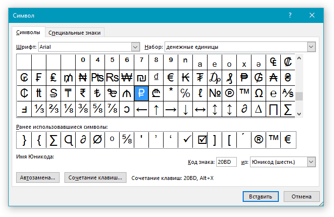 Alt Code Is Ruble How To Quickly Call Special Characters On Mac Os X