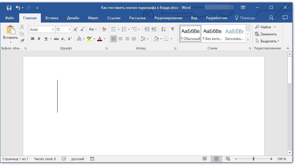 Inserting A Paragraph Sign In Microsoft Word