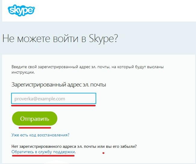 Как сделать почту для скайпа 413
