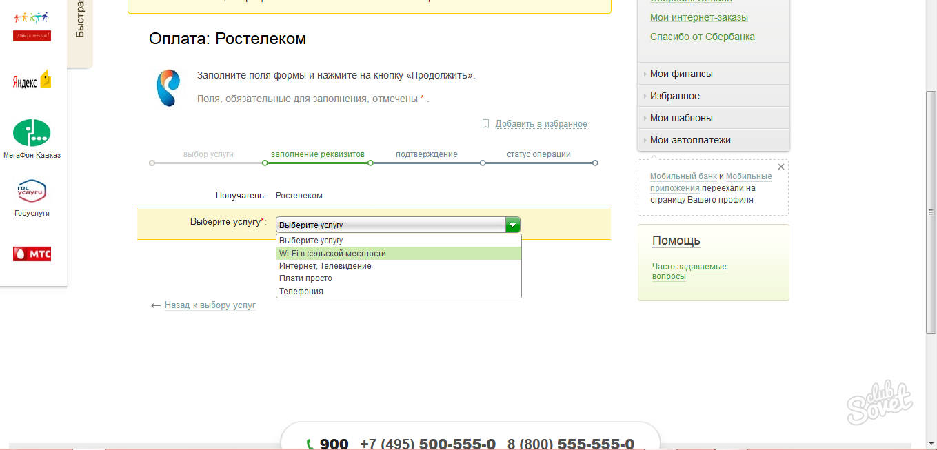 Internet from Rostelecom: customer reviews 97