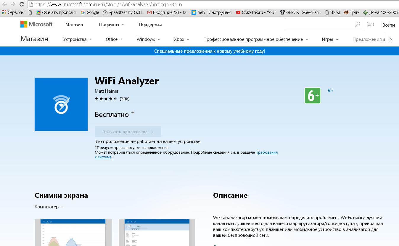 Programa para sa pagtukoy ng pag-load ng mga wifi channel