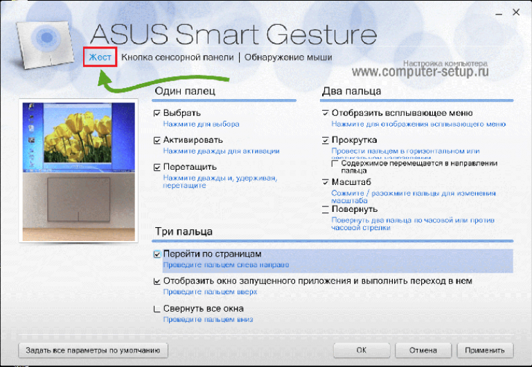 asus touchpad gestures