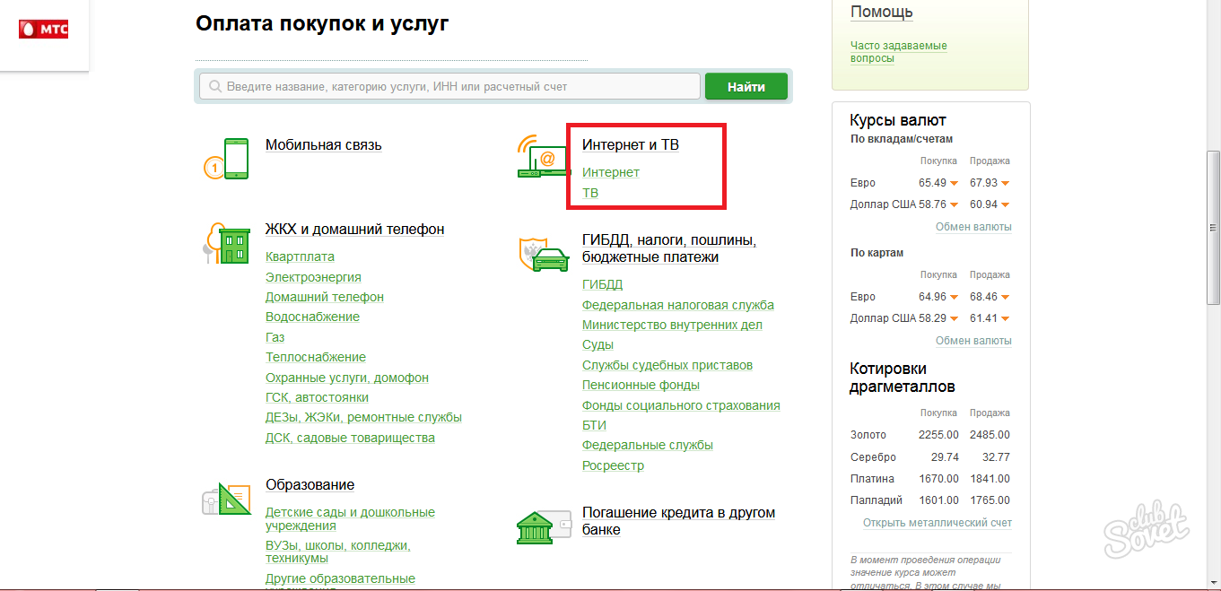 Internet from Rostelecom: customer reviews 98